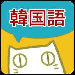 韓国語-漢字単語の読み方