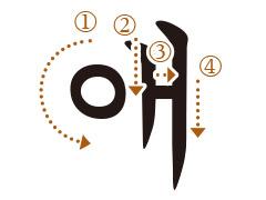 二重母音の書き順を覚える!