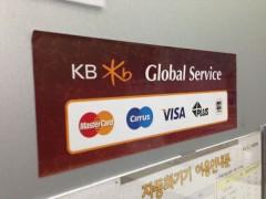 韓国でお金を引き出せる新生銀行