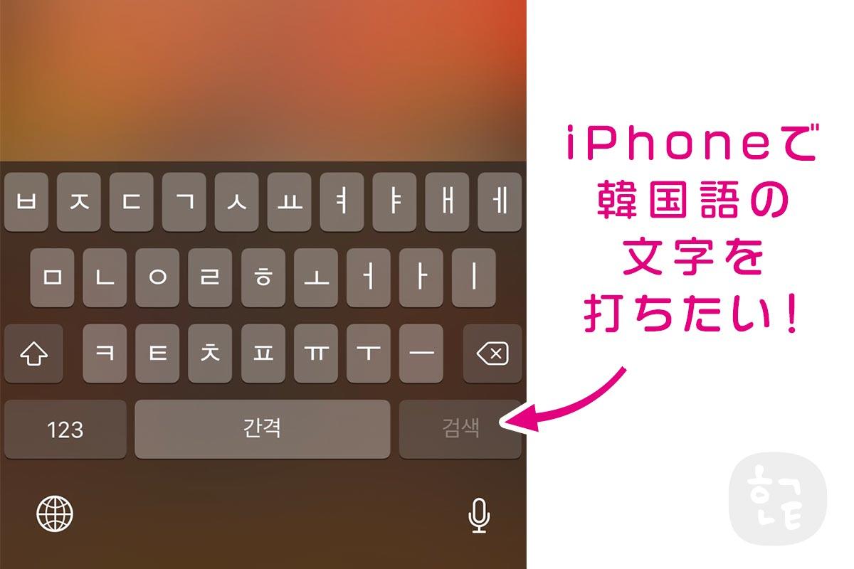 iPhoneで韓国語の文字を打ちたい!