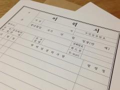 韓国で就活、面接、そして採用! – パート2