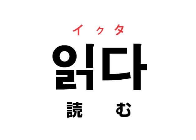 韓国語の「읽다 イクタ(読む)」を覚える! ハングルノート