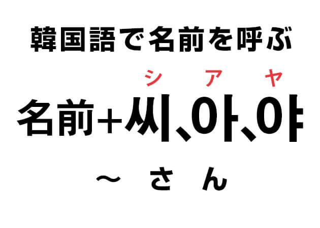 韓国語で名前を呼ぶときの「〜씨 シ」「〜아 ア」「〜야 ヤ」