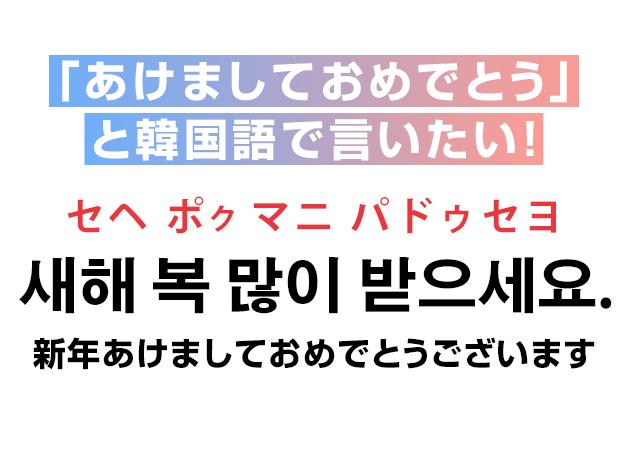 あけましておめでとうと韓国語で言いたい!