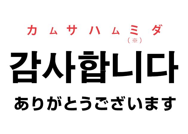 韓国語の「감사합니다. カムサハムミダ ありがとうございます。」を覚える!