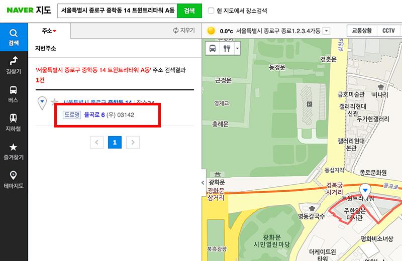 韓国の新しい住所表記「道路名住所表記」