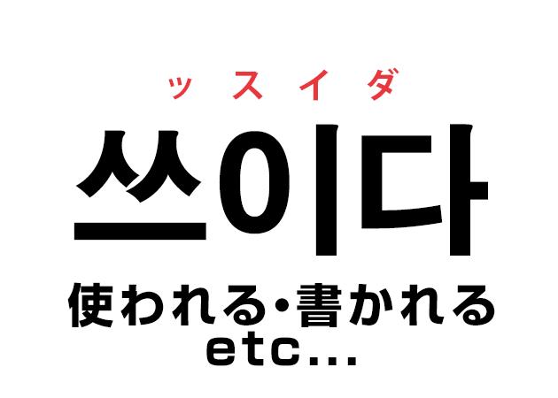 韓国語の「쓰이다 ッスイダ(使われる・書かれる etc…)」を覚える ...