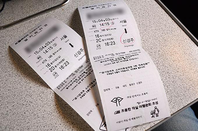 新慶州駅まで大人2人って言えばいいと買えると思います