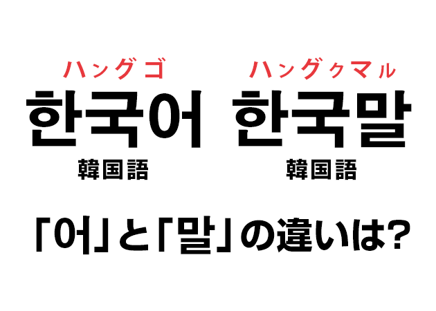 「한국어 ハングゴ?한국말 ハングンマル ?」韓国語で世界の言語名を覚える!