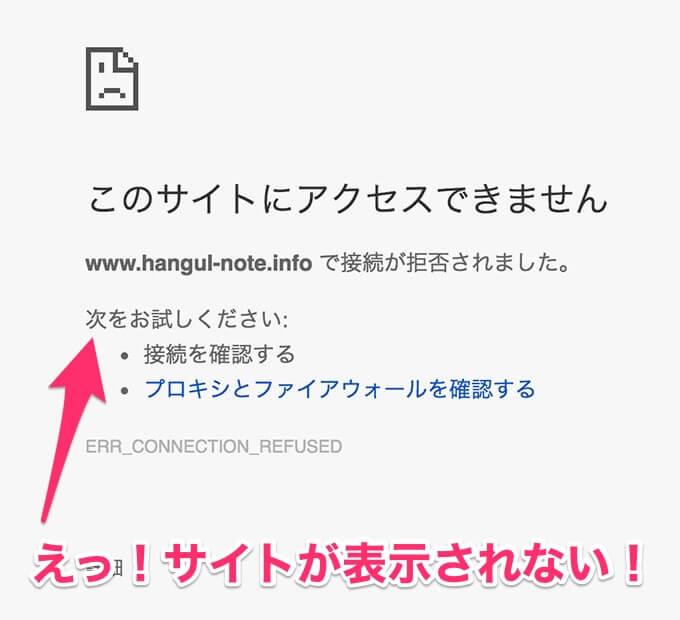 このサイトにアクセスできません。サイトが表示されない?!サーバーの不安定・停止。
