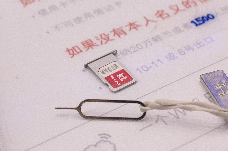 日本で使っているSIMカードを外し、担当者に渡された、韓国のSIMカードに入れ替えました。