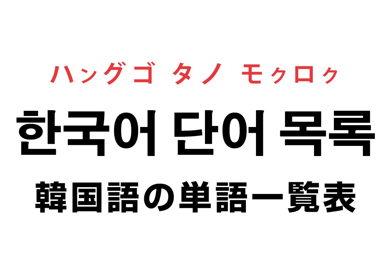 韓国 語 あいうえお