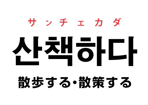韓国語の「산책하다 サンチェカダ(散歩する・散策する)」を覚える!