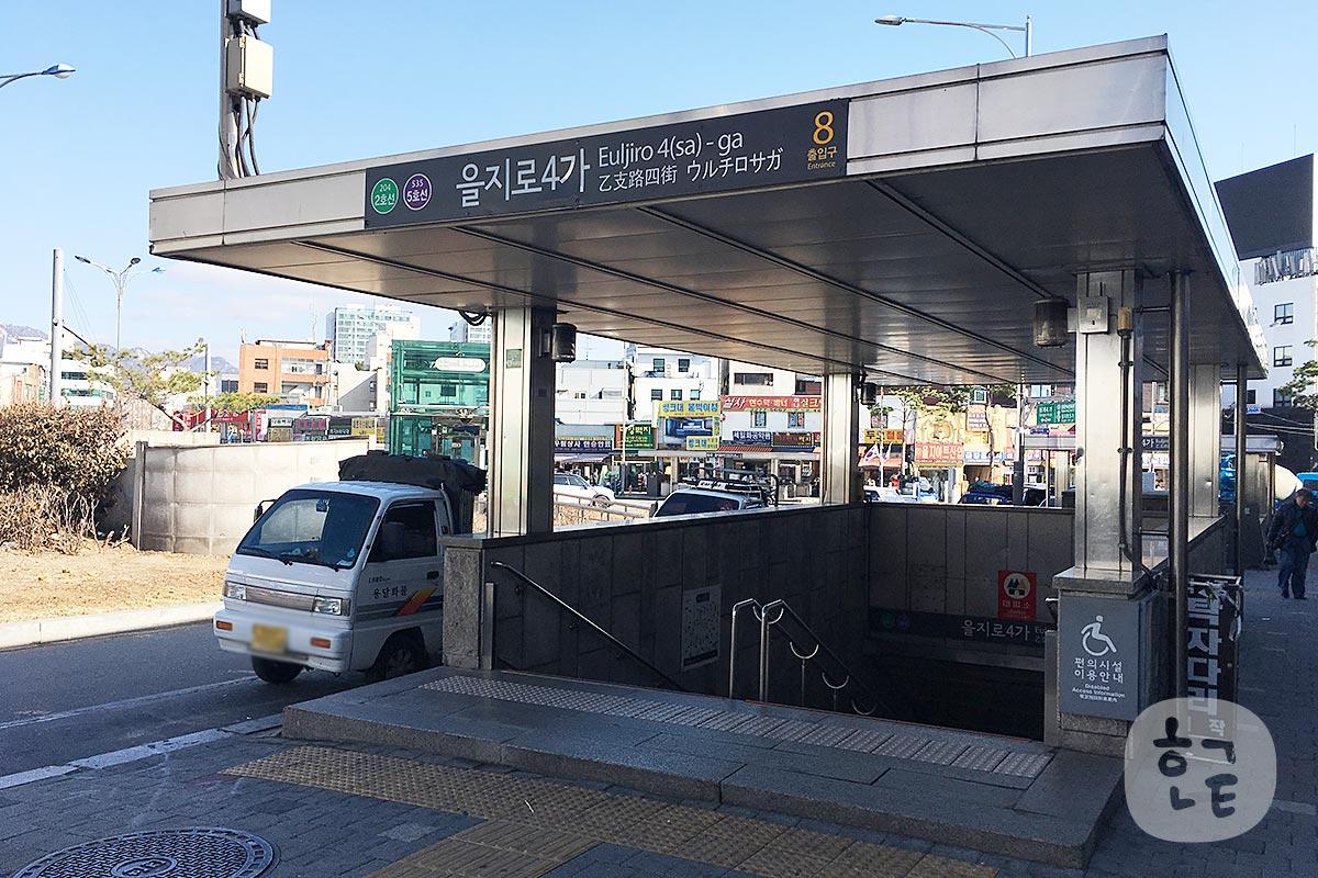 乙支路4街駅(을지로4가 ウルチロサガ)駅8番出口から徒歩5分くらい