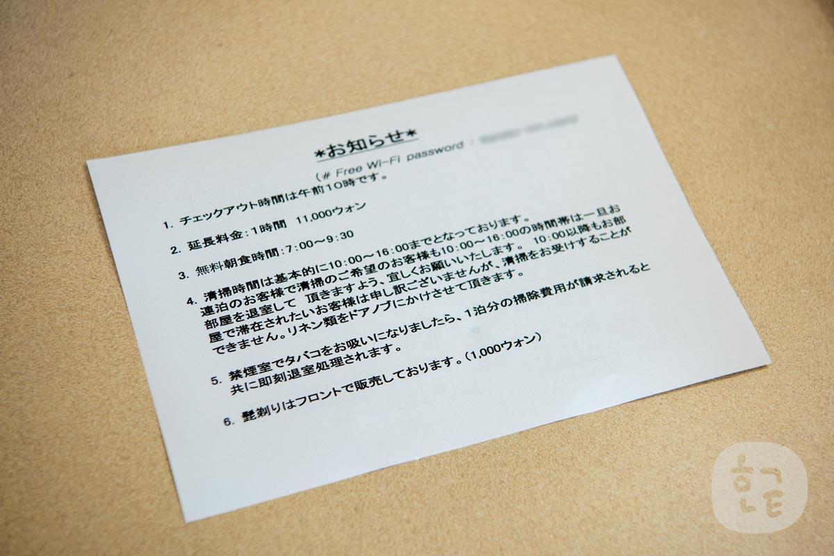 その他いろんな説明は日本語も書いてあります。