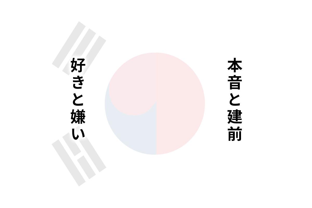 日韓が理解ができない!日本の「本音と建前」と韓国の「好きと嫌い」