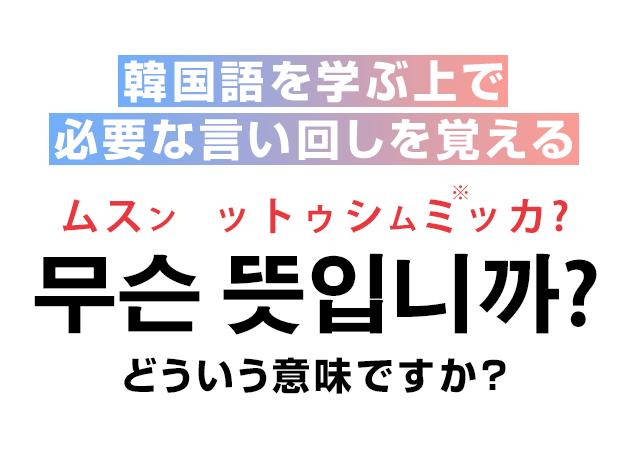 「どういう意味ですか?」韓国語を学ぶ上で必要な言い回しを覚える!