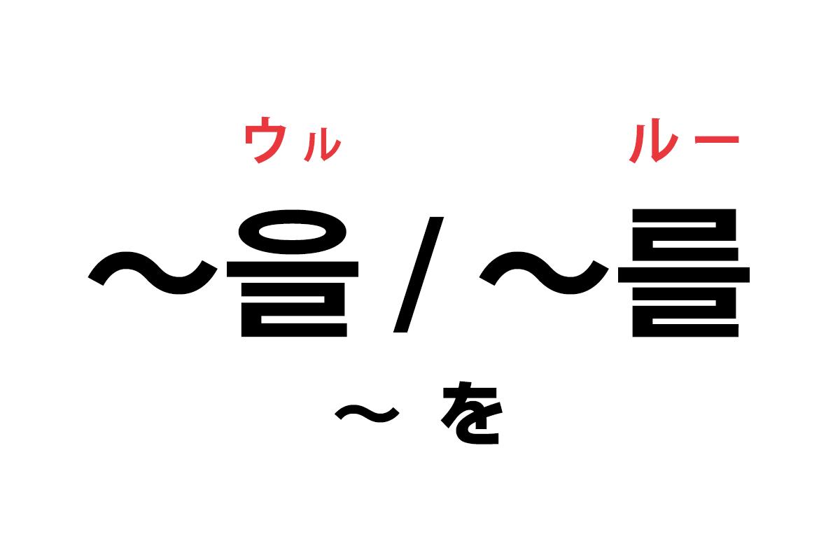 韓国語の助詞「을 / 를(〜を)」を覚える!