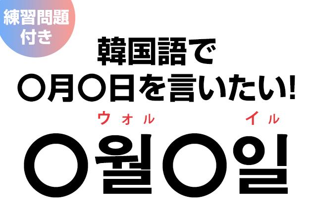 韓国語で〇月〇日を言いたい!日にちを覚える!