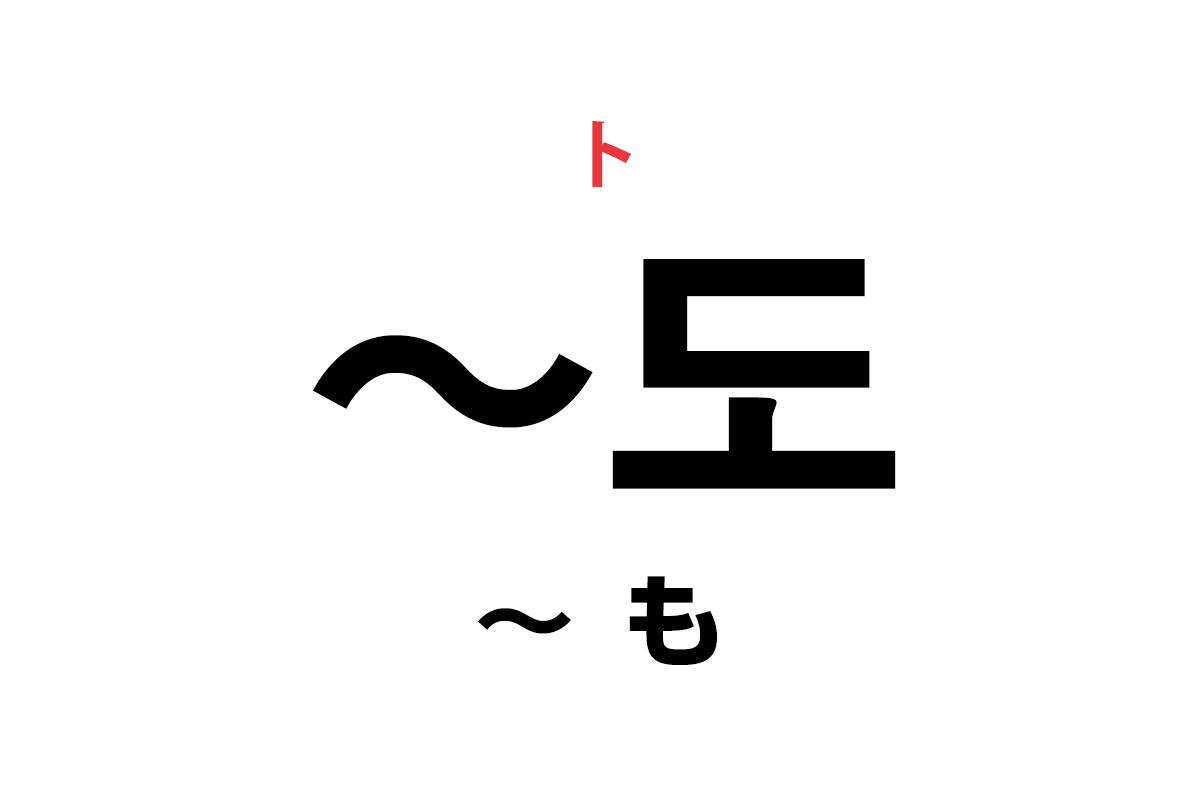 韓国語の助詞「도(〜も)」を覚える!
