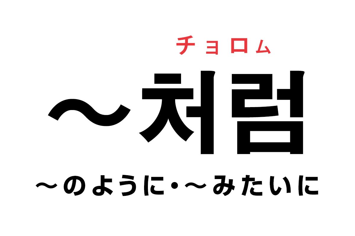 韓国語の「처럼(〜のように・〜みたいに)」を覚える!