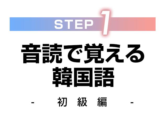 【STEP1】音読で覚える韓国語 初級編
