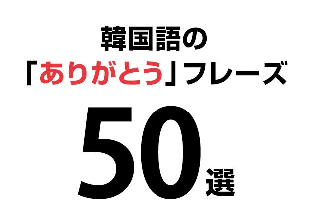 【音声付き】韓国語の「ありがとう」フレーズ50選!発音を確認!しっかり感謝を伝えたい!