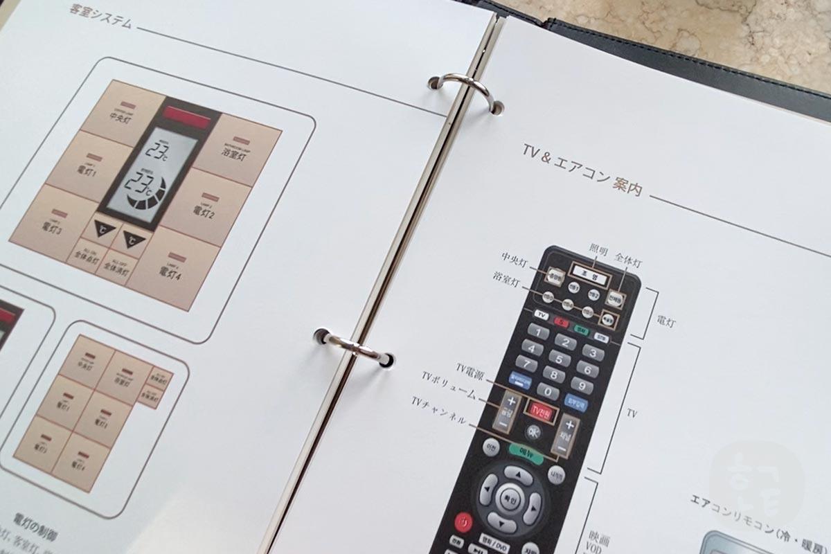リモコンの使い方も日本語で解説