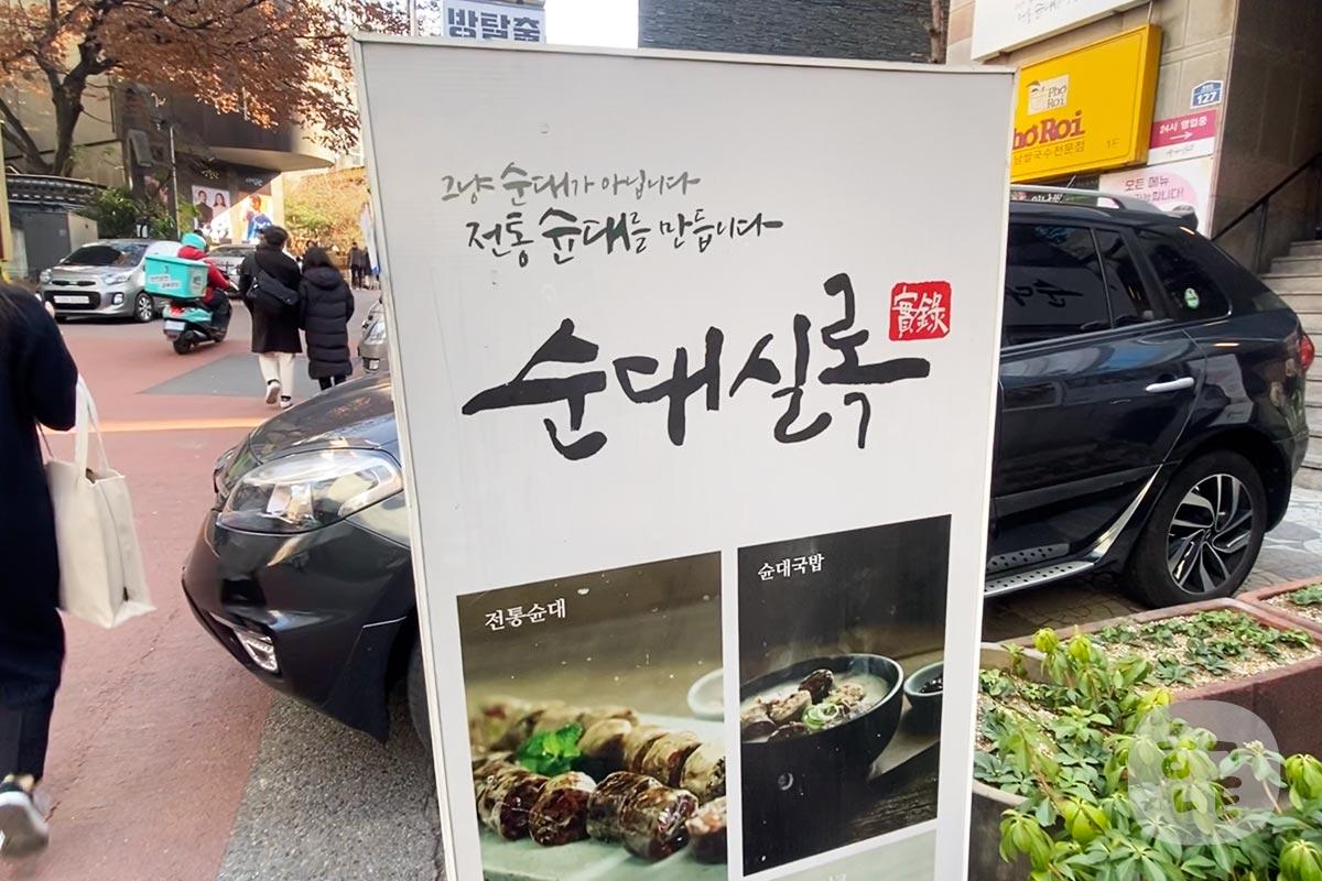 【大学路グルメ】韓国でレビュー5000件以上のスンデククの美味しいお店「순대실록 スンデシルロク」