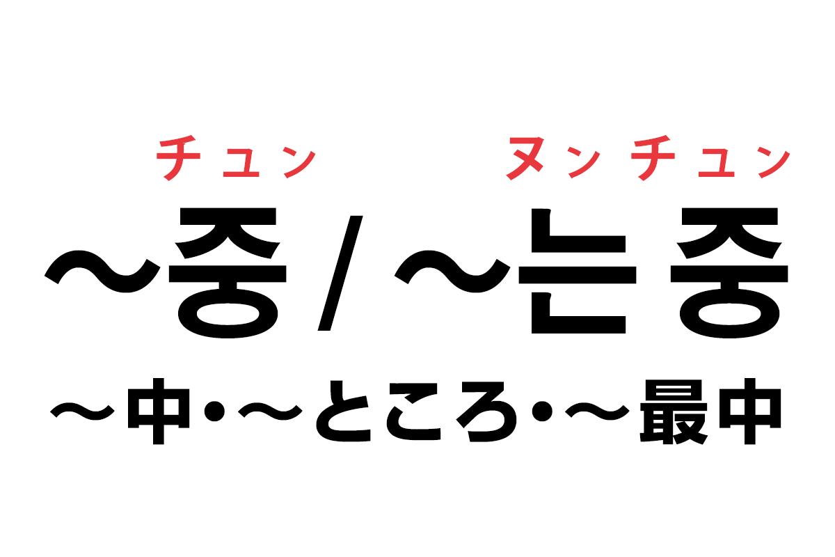 韓国語の「중 / 는 중(〜中・〜ところ・〜最中)」を覚える!