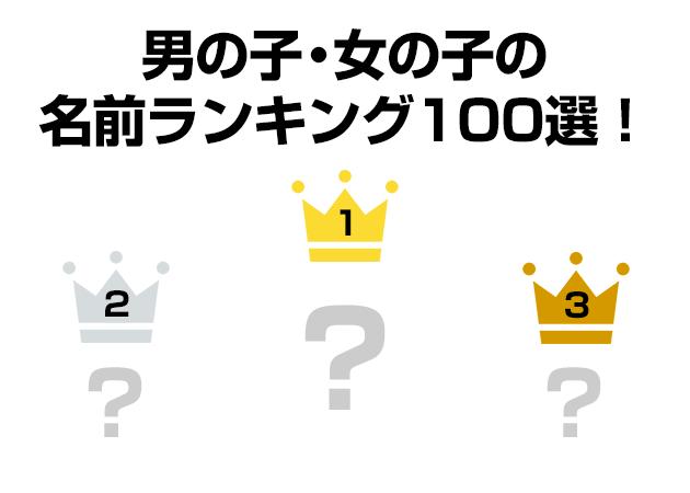 【2020年】韓国で生まれた男の子・女の子の名前ランキング100選!