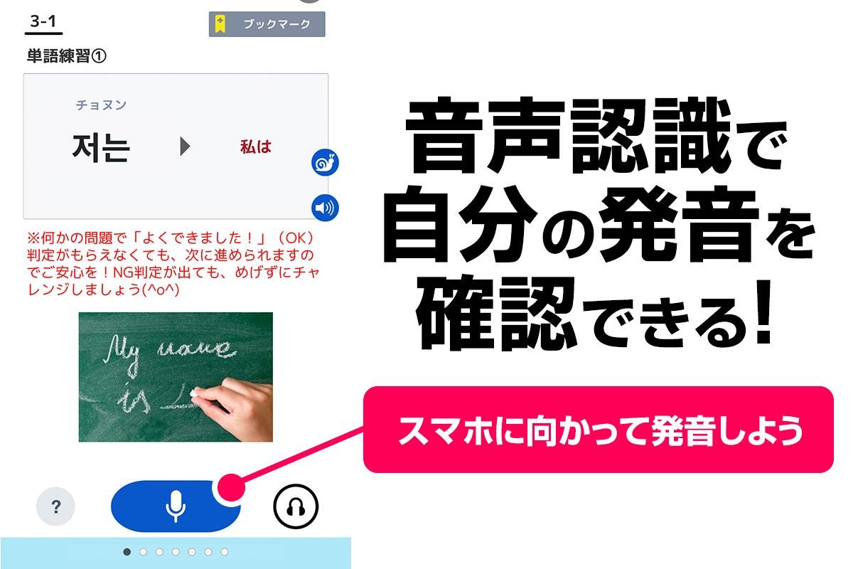 できちゃった韓国語アプリは音声認識つきで、自分の発音を確認できる
