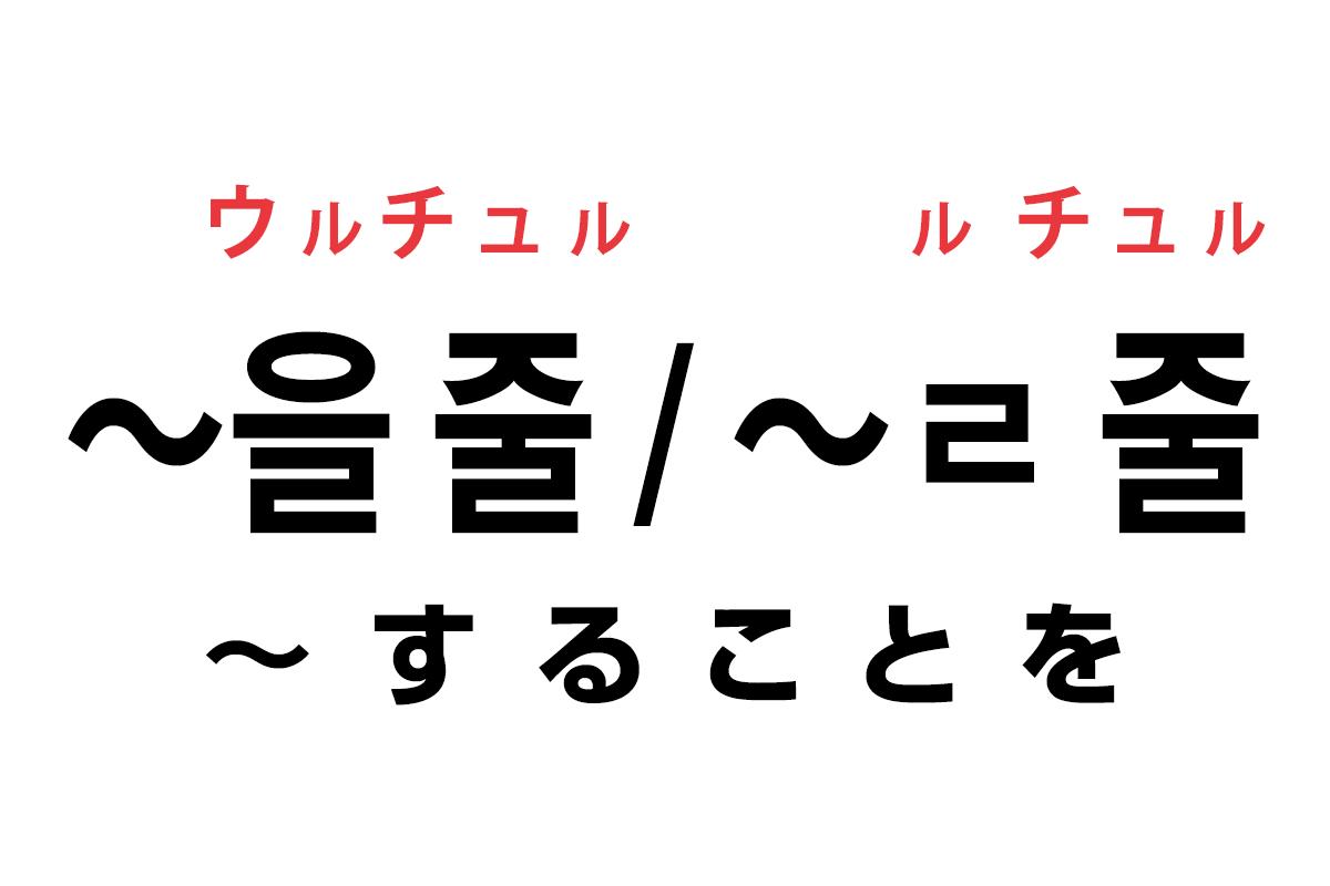 韓国語の「을 줄 / ㄹ 줄(〜することを)」を覚える!