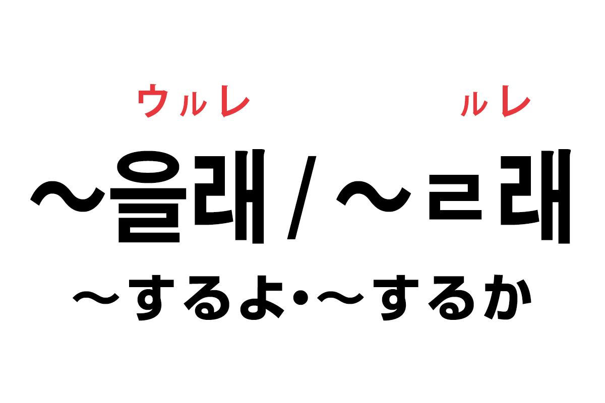 韓国語の「을래 / ㄹ래(〜するよ・〜するか)」を覚える!