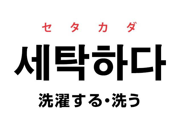 韓国語の「세탁하다 セタカダ(洗濯する・洗う)」を覚える!