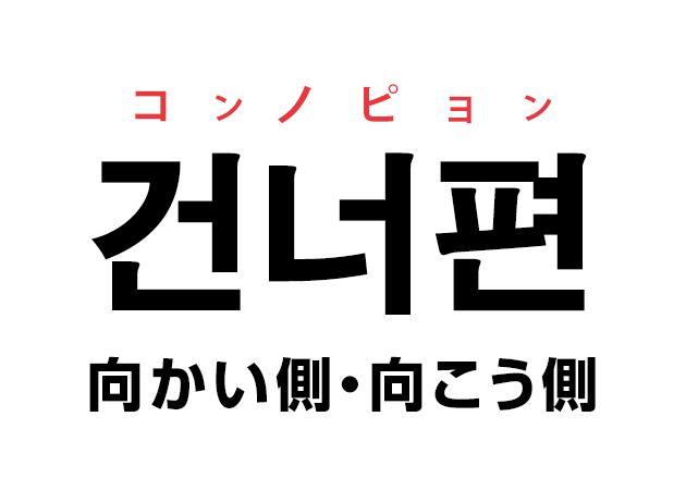 韓国語の「건너편 コンノピョン(向かい側・向こう側)」を覚える!